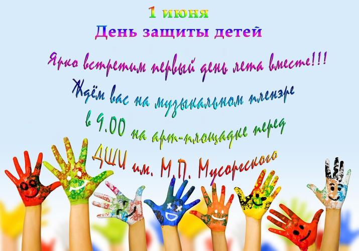 Приглашение на концерт